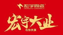 宏宇陶瓷全国联动活动打响开年第一炮
