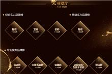 中国陶瓷十大品牌排行榜