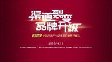"""下一篇:中国建筑卫生陶瓷十大品牌榜揭晓!YOUME尧铭斩获""""现代砖十大品牌"""""""