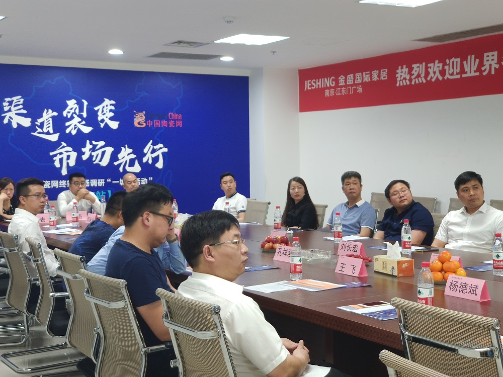 """中国陶瓷网终端调研""""一城一活动""""(南京站)圆满落幕"""