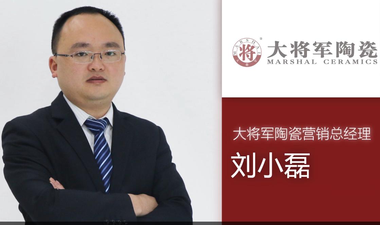 听销售说——大将军陶瓷营销总经理刘小磊