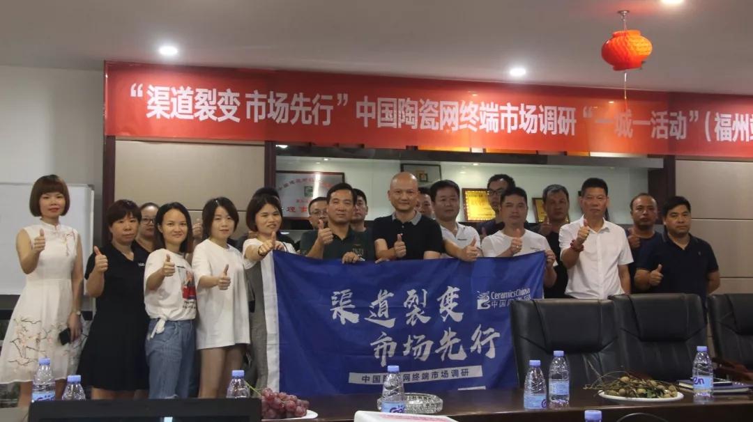 四大渠道成就福州瓷砖手机认证送8 88彩金风景独好|终端调研(福州站3)