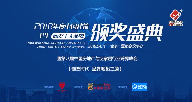2018年度中国建筑卫生水果机无限币单机版下载十大品牌评选颁奖典礼