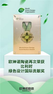 绿色成就卓越,欧神诺3度荣获比利时绿色设计国际贡献奖