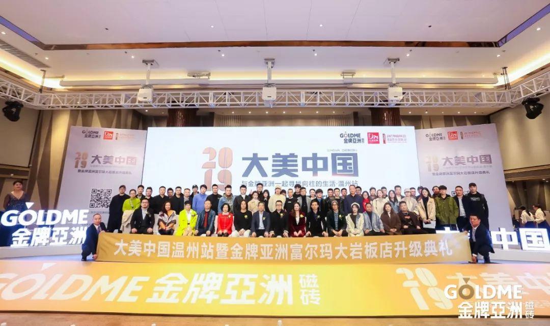 大美中国│与金牌亚洲磁砖一起走进温州