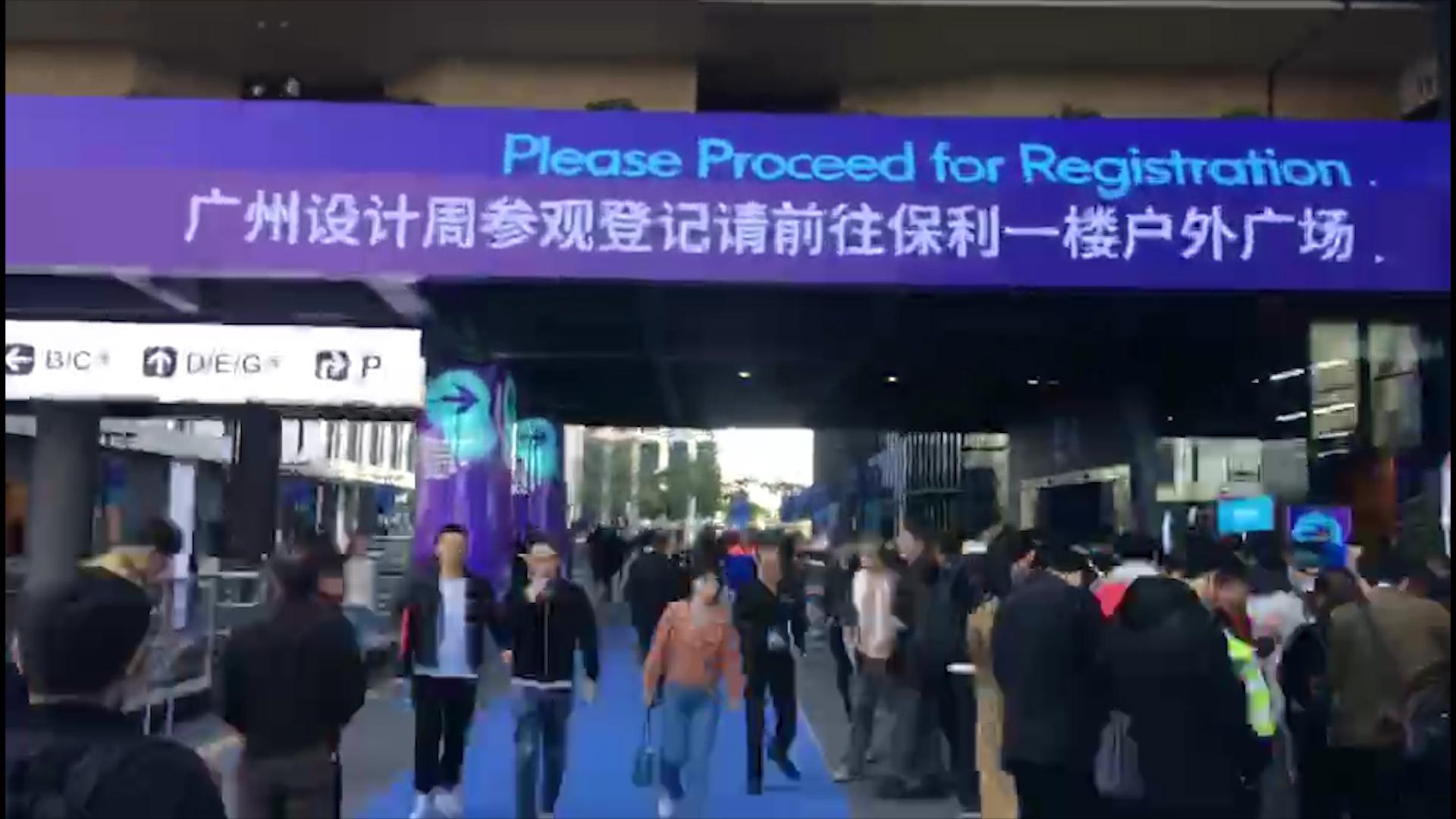 广州设计周一日观展Vlog