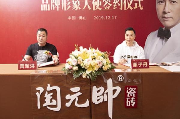 上一篇:陶元帅瓷砖签约甄子丹,品牌形象新闻发布会邀请你观看《叶问4》