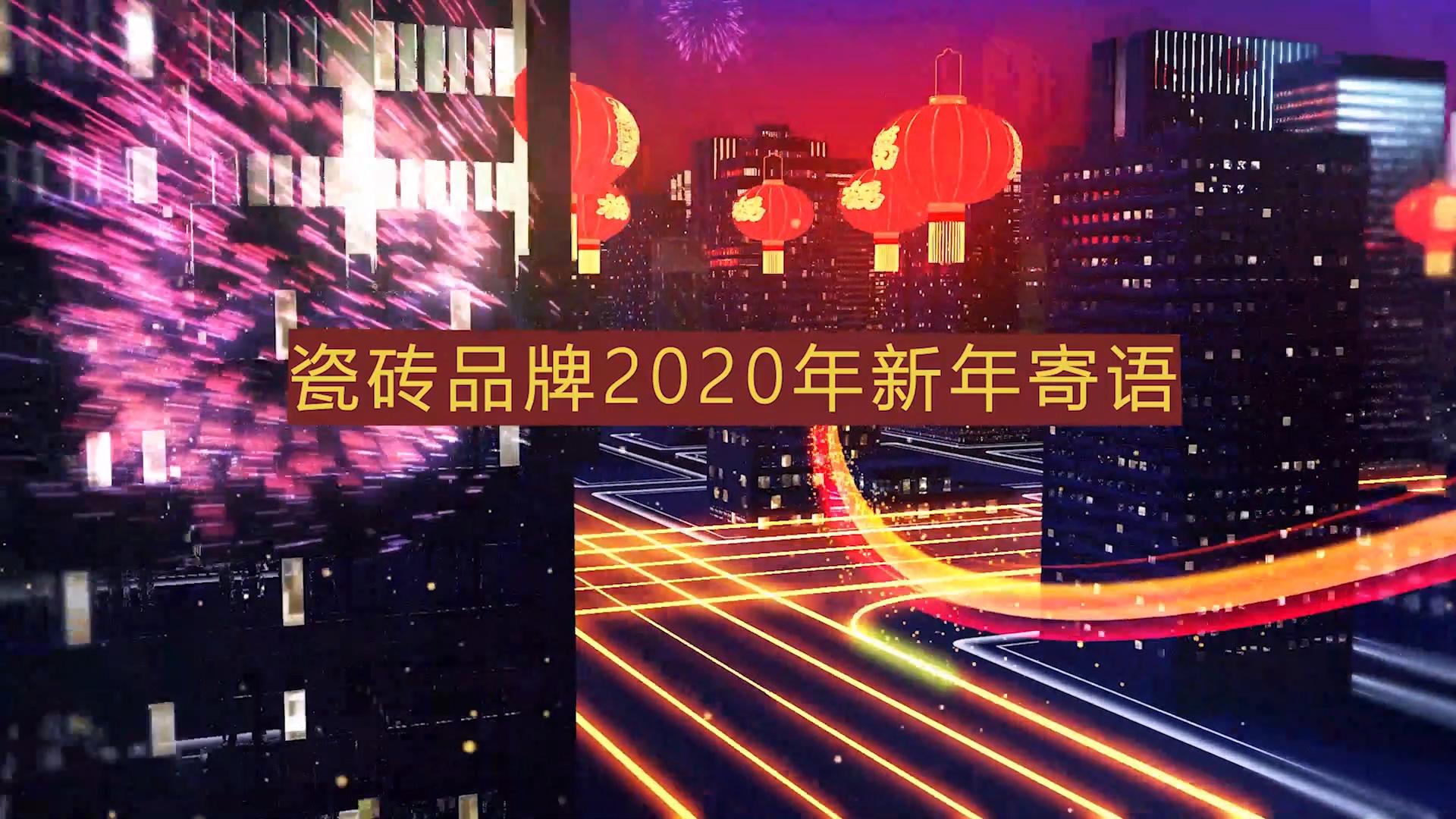 瓷砖品牌2020年新年寄语