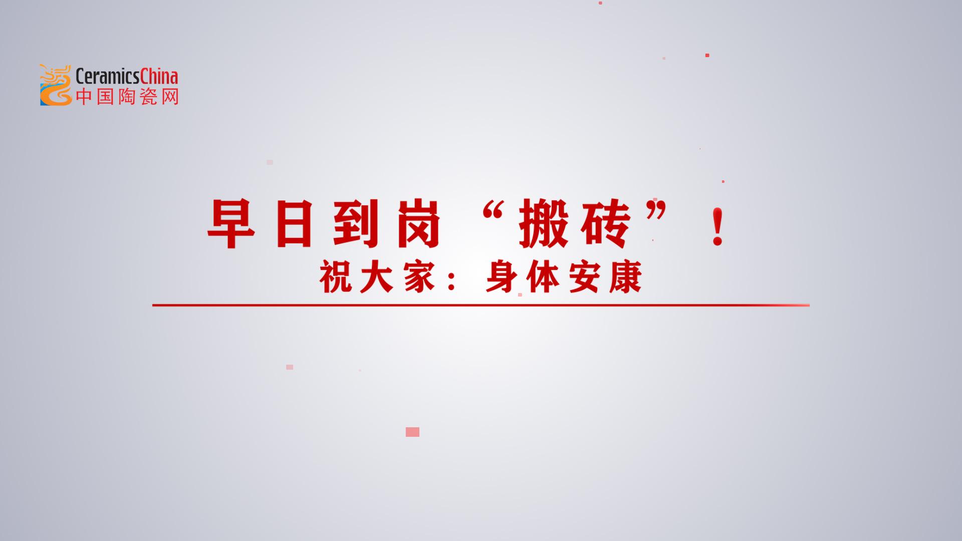 中国陶瓷网开工啦!陶瓷企业送祝福!