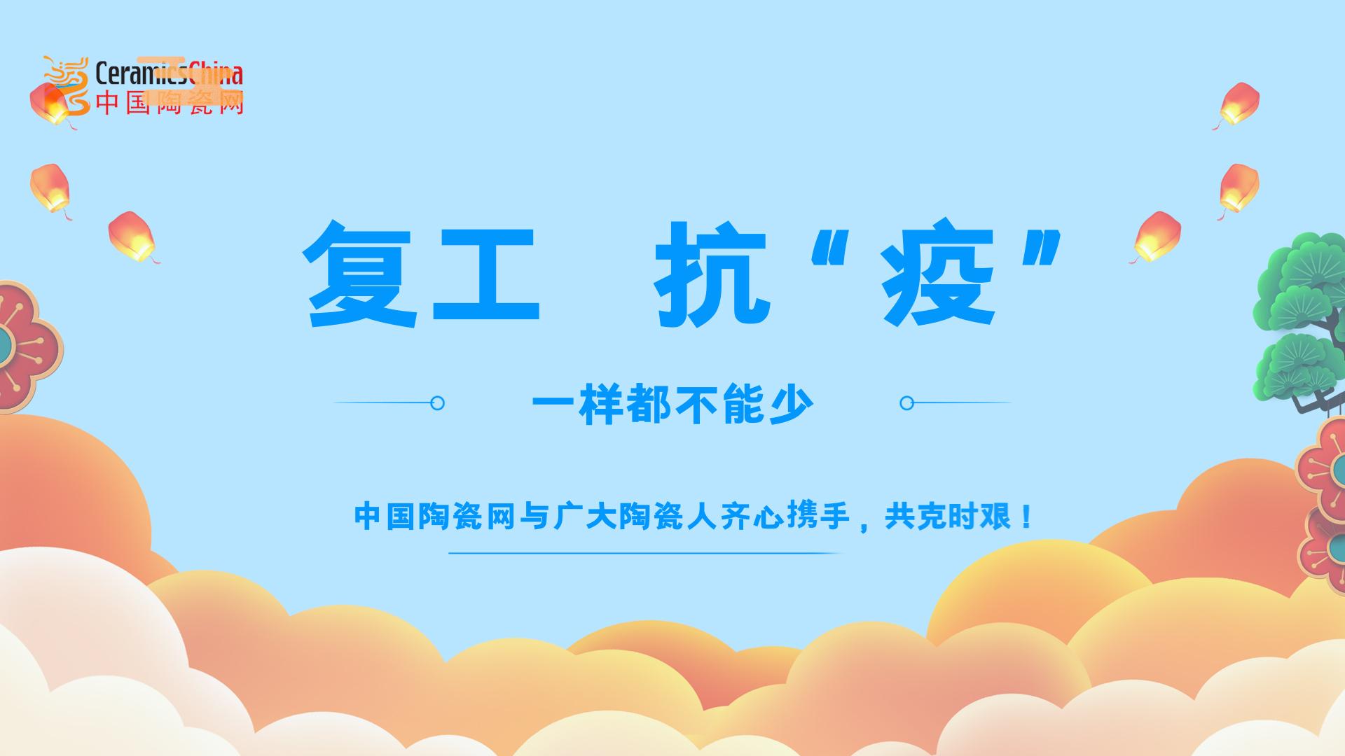 """复工、抗""""疫"""",一样都不能少。中国陶瓷网与广大陶瓷人齐心携手,共克时艰!"""