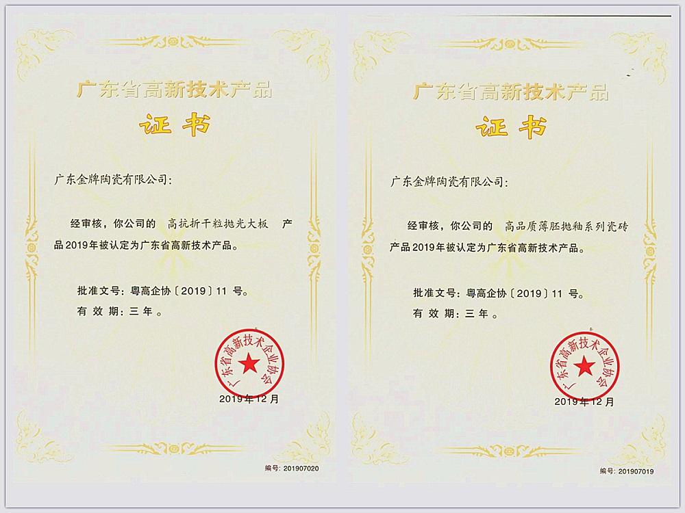 """喜讯:金牌亚洲两款产品荣获""""广东省高新技术产品""""证书"""