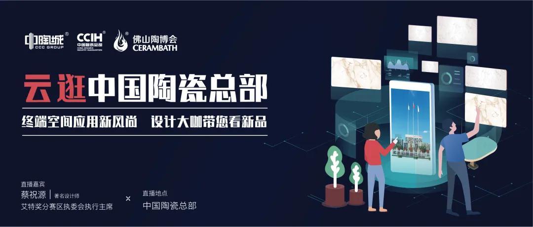 2小時觀看人數達8萬!中國陶瓷總部用直播探路產業互聯!