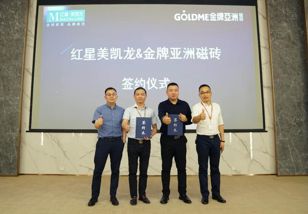 喜訊!金牌亞洲與紅星美凱龍裝修產業集團成為戰略合作伙伴