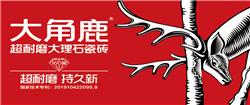 大角鹿超耐磨大理石瓷磚logo