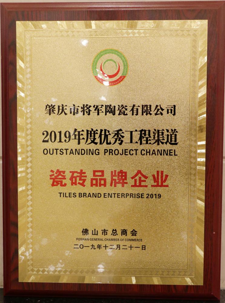 2019年優秀工程渠道瓷磚品牌