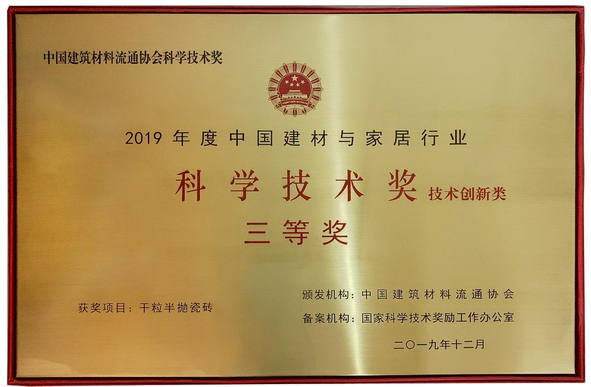 2019年建材行業科學技術獎