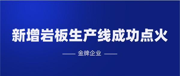 澳翔科技.中國芯|新增巖板生產線成功點火