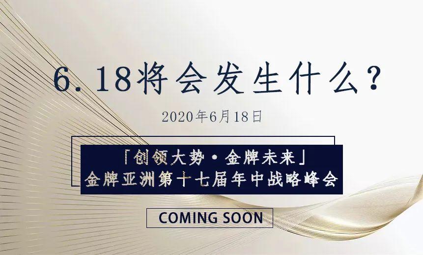 「创领大势·金牌未来」6.18金牌亚洲年中战略峰会要来了
