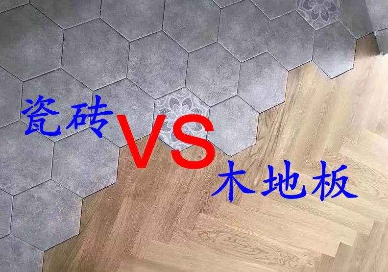 地面铺木地板好or贴瓷砖好?这可能是你见过最实在的分析