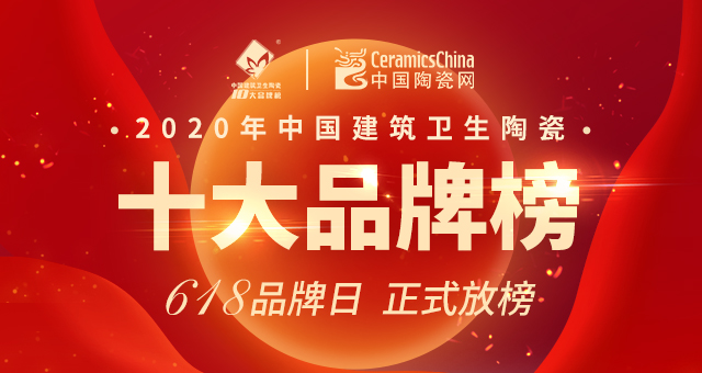 下一篇:中国陶瓷网618陶瓷品牌日,2020年度中国建筑卫生陶瓷十大品牌榜盛大开榜