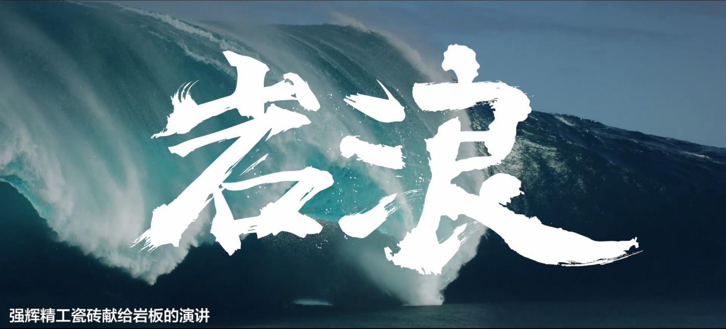在建陶行业的中心,呼唤艾特思岩板!7月20日,潭州见!