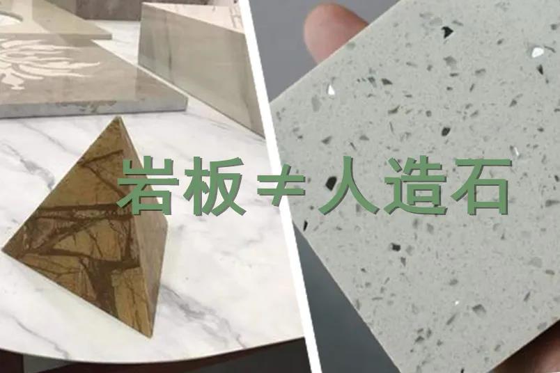 是瓷还是石,为什么总有消费者傻傻分不清?