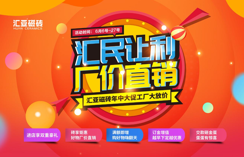 21天持续火爆终端!汇亚磁砖广东省区域联动143%完成率圆满收官!