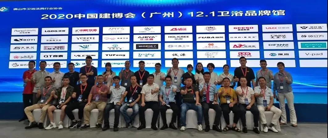 人气火爆的第22届中国建博会(广州)完美收官,12.1卫浴品牌馆收获满满