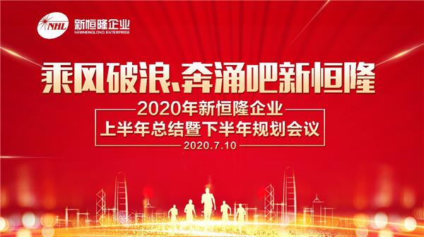 上一篇:永葆向上的力量 新恒隆企业2020年上半年总结和下半年规划会议
