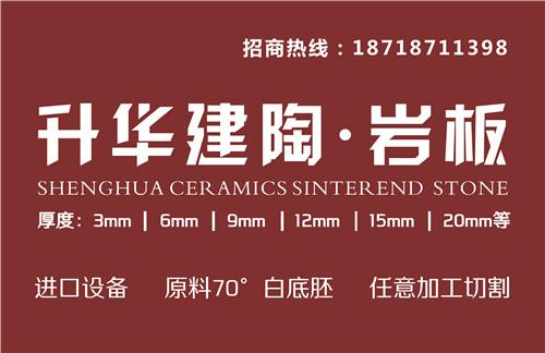 下一篇:岩板主流生产企业代表:升华建陶岩板强势登陆广东建筑工业化展