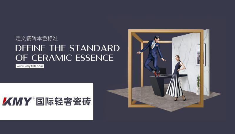 KMY國際輕奢瓷磚形象圖