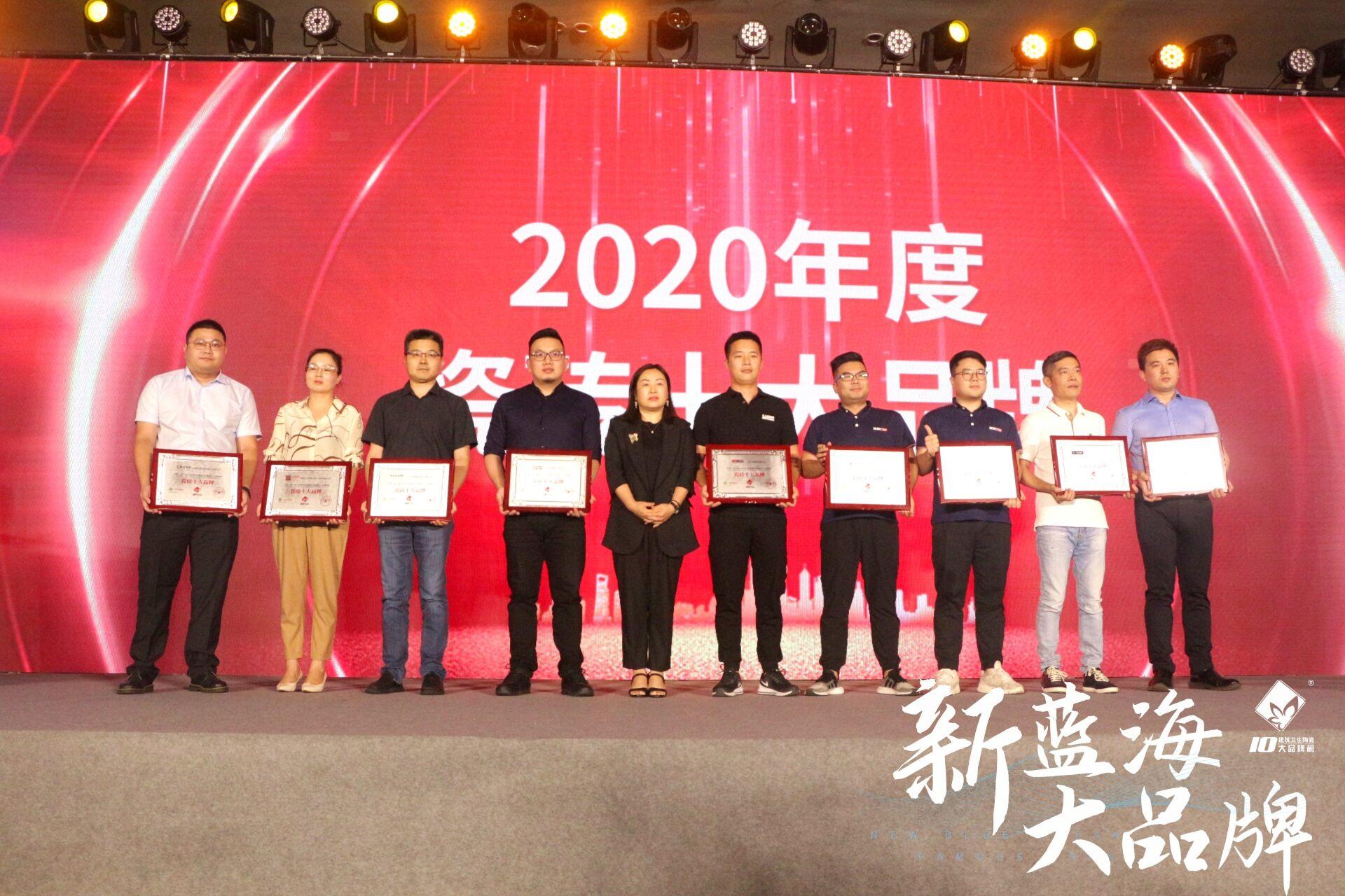 """下一篇:强辉精工瓷砖荣获2020年度""""陶瓷十大品牌""""荣誉称号"""