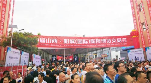 定档9月8日!第三届山西阳城陶博会来了