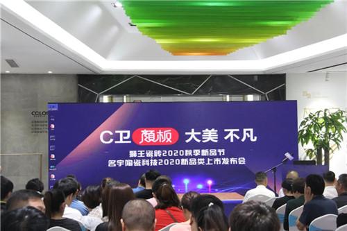 上一篇:C卫颜板 大美不凡 | 狮王瓷砖2020秋季新品节&名宇陶瓷科技2020新品类上市发布会圆满收官!