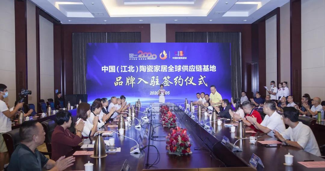 中国(江北)陶瓷家居全球供应链基地落地中国财富陶瓷城签约仪式成功举行