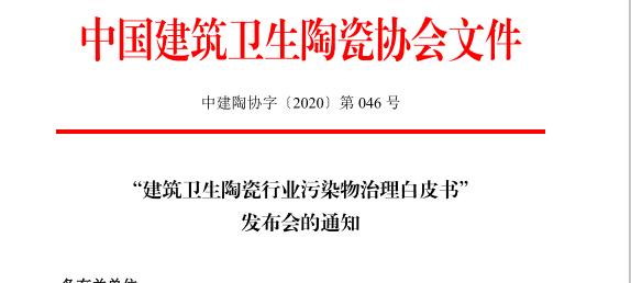 《建筑卫生陶瓷行业污染物治理白皮书》将于10月17日发布