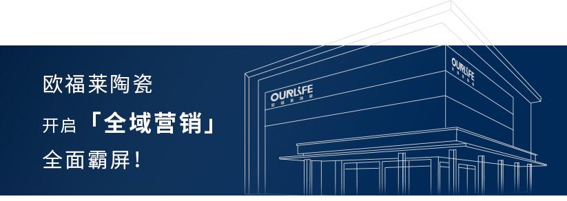上一篇:欧福莱陶瓷开启全域营销,全面霸屏!
