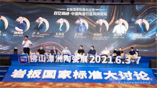 """共赴""""盛夏之约"""",剑指""""百亿巅峰"""", 2021潭洲陶瓷展明年6月盛大启幕!"""