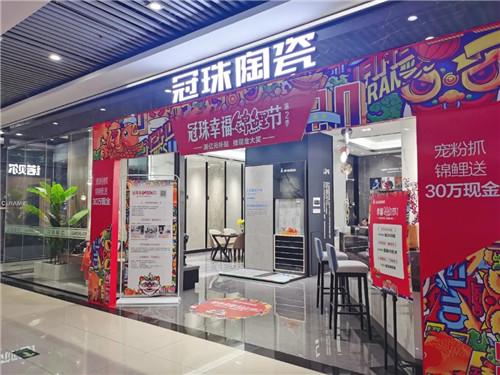 下一篇:冠珠陶瓷全国联动幸福锦鲤节第二季燃爆终端