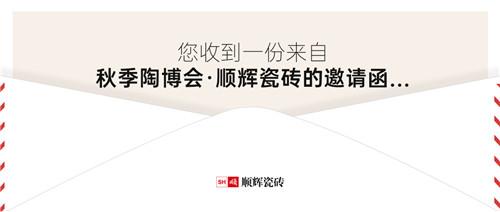 下一篇:您收到一份来自秋季陶博会·顺辉瓷砖的邀请函…