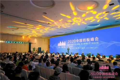2020中国岩板峰会 | 只给你全面、透彻、可落地的岩板分享!-家具美容网