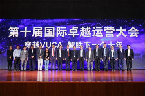 恒潔集團CEO丁威應邀在第十屆國際卓越運營大會分享智勝之道