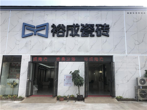 下一篇:高配Live   裕成瓷砖(柳州)专卖店,不可错过的时尚!