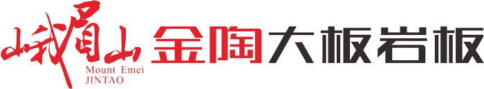 峨眉山金陶logo
