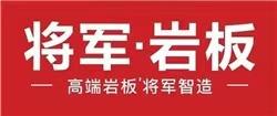 将军•岩板logo