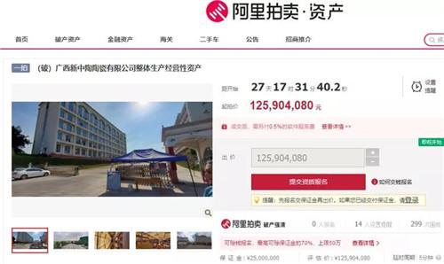 上一篇:广西新中陶破产首拍,起拍价1.49亿元