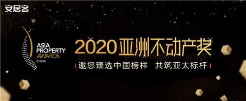 """下一篇:中国骄傲!欧神诺荣获""""亚洲不动产奖-年度房企最佳合作伙伴"""""""