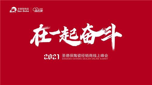 下一篇:在一起 奋斗|2021圣德保陶瓷经销商线上峰会圆满举行!