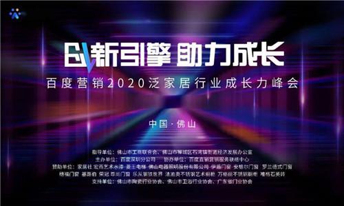 """上一篇:欧神诺荣获""""2020泛家居行业优秀品牌""""称号!"""
