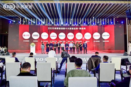下一篇:品牌实力!大角鹿荣获2020消费者信赖十大瓷砖品牌